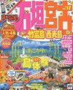 送料無料/石垣・宮古 竹富島・西表島 '16−'17