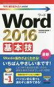 Word 2016基本技/技術評論社編集部/AYURA【1000円以上送料無料】