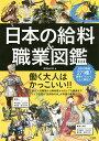 送料無料/日本の給料&職業図鑑/給料BANK