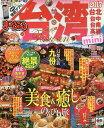 台湾mini '17【1000円以上送料無料】