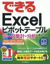 送料無料/できるExcelピボットテーブル データ集計・分析に役立つ本/門脇香奈子/できるシリーズ編集部
