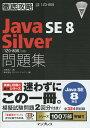 Java SE8 Silver問題集〈1Z0-808〉対応 試験番号1Z0-808/志賀澄人/ソキウス・ジャパン【1000円以上送料無料】