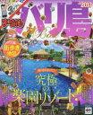 雜誌 - 送料無料/バリ島 '17