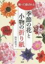 送料無料/贈って喜ばれる季節の花と小物の折り紙/鈴木恵美子