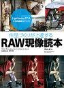 送料無料/作品づくりが上達するRAW現像読本 Lightroom CC/6で写真編集力アップ!/澤村徹