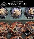 送料無料/ニューヨークスタイルのマフィンとケーキ Amy's Bakeshop バターで作るオイルで作る44レシピ/吉野陽美