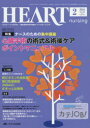 送料無料/ハートナーシング ベストなハートケアをめざす心臓疾患領域の専門看護誌 第29巻2号(2016-2)