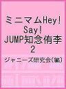 ミニマムHey!Say!JUMP知念侑李 2/ジャニーズ研究会【1000円以上送料無料】