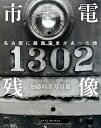 送料無料/市電残像 名古屋に路面電車があった頃 加藤幹彦写真集/加藤幹彦