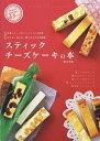 スティックチーズケーキの本 作りやすくて食べやすい大注目スイーツの楽しみ方がよくわかるレシピBOOK!/荻山和也【1000円以上送料無料】