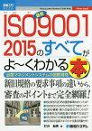 送料無料/最新ISO9001 2015のすべてがよ〜くわかる本 品質マネジメントシステムの国際規格/打川和男