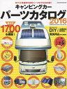 キャンピングカーパーツカタログ 2016【1000円以上送料無料】