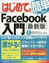 送料無料/はじめてのFacebook入門/時枝宗臣