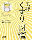 王様のくすり図鑑/木村美紀/Hama‐House【1000円以上送料無料】
