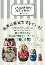 JAMCOVERの雑貨とおやつ/オザワリエ【1000円以上送料無料】