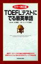 TOEFLテストにでる順英単語/佐々木功/ブルース・ハード【1000円以上送料無料】