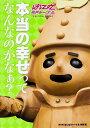 送料無料/本当の幸せってなんなのかなぁ? はに丸ジャーナル/NHK「はに丸ジャーナル」制作班