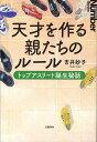 送料無料/天才を作る親たちのルール トップアスリート誕生秘話/吉井妙子
