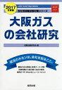 送料無料/大阪ガスの会社研究 JOB HUNTING BOOK 2017年度版/就職活動研究会