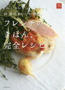 フレンチのきほん、完全レシピ 「ル・マンジュ・トゥー」谷昇のおいしい理由。/谷昇【1000円以上送料