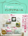 送料無料/いつでも人を呼べる部屋ができるFrancfrancのインテリア・ルール/Francfrancスタッフ