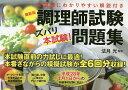調理師試験〈ズバリ本試験!〉問題集/法月光【1000円以上送料無料】
