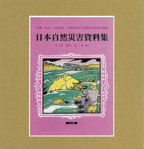 日本自然災害資料集 7巻セット/深川良一【1000円以上送料無料】