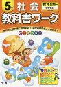 教科書ワーク社会 教育出版版 5年【1000円以上送料無料】