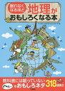 送料無料/眠れなくなるほど地理がおもしろくなる本/ワールド・ジオグラフィック・リサーチ