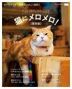 猫にメロメロ! 関西版 会いに行ける!関西のにゃんこ138匹!【1000円以上送料無料】