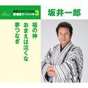 送料無料/通信カラオケDAM 愛唱歌スペシャル3 福の神/おまえは泣くな/夢つなぎ/坂井一郎