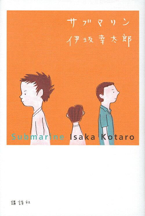 サブマリン/伊坂幸太郎【1000円以上送料無料】の商品画像