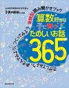 算数好きな子に育つたのしいお話365 さがしてみよう、あそんでみよう、つくってみよう体験型読み聞かせブック/日本数学教育学会研究部【1000円以上送料無料】