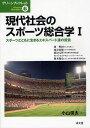 現代社会のスポーツ総合学 1/小山啓太【1000円以上送料無料】