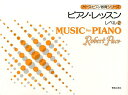 送料無料/ペース ピアノ・レッスン レベル 2