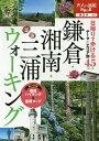 鎌倉・湘南・三浦ウォーキング/旅行【1000円以上送料無料】