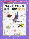 送料無料/ワインとグルメの資格と教室 2016