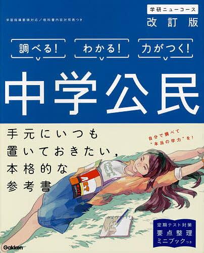 中学公民【1000円以上送料無料】