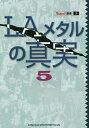 LAメタルの真実 5【1000円以上送料無料】