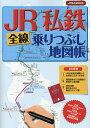 送料無料/JR私鉄全線乗りつぶし地図帳