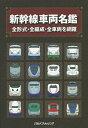 新幹線車両名鑑 全形式・全編成・全車両を網羅【1000円以上送料無料】