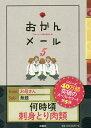 娛樂 - 送料無料/おかんメール 5/おかんメール制作委員会