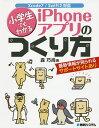 小学生でもわかるiPhoneアプリのつくり方/森巧尚【1000円以上送料無料】
