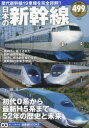 送料無料/日本の新幹線