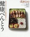 送料無料/dancyu健康べんとう 毎日のロカボ=ゆるやかな糖質制限食レシピ