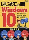はじめてのWindows10 アップグレードの不安も使い方の疑問も全解消! 完全解決版【1000円以上送料無料】