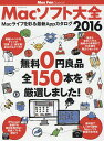 Macソフト大全 Macライフを彩る最新Appカタログ 2016【1000円以上送料無料】