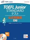 TOEFL Junior STANDARDテスト公式問題集/GlobalCommunication&Testing【1000円以上送料無料】
