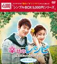 送料無料/幸せのレシピ〜愛言葉はメンドロントット DVD−BOX2<シンプルBOX 5,000円シリ...