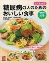 送料無料/よくわかる糖尿病の人のためのおいしい食事 血糖値を下げる322レシピ/主婦の友社/吉田美香